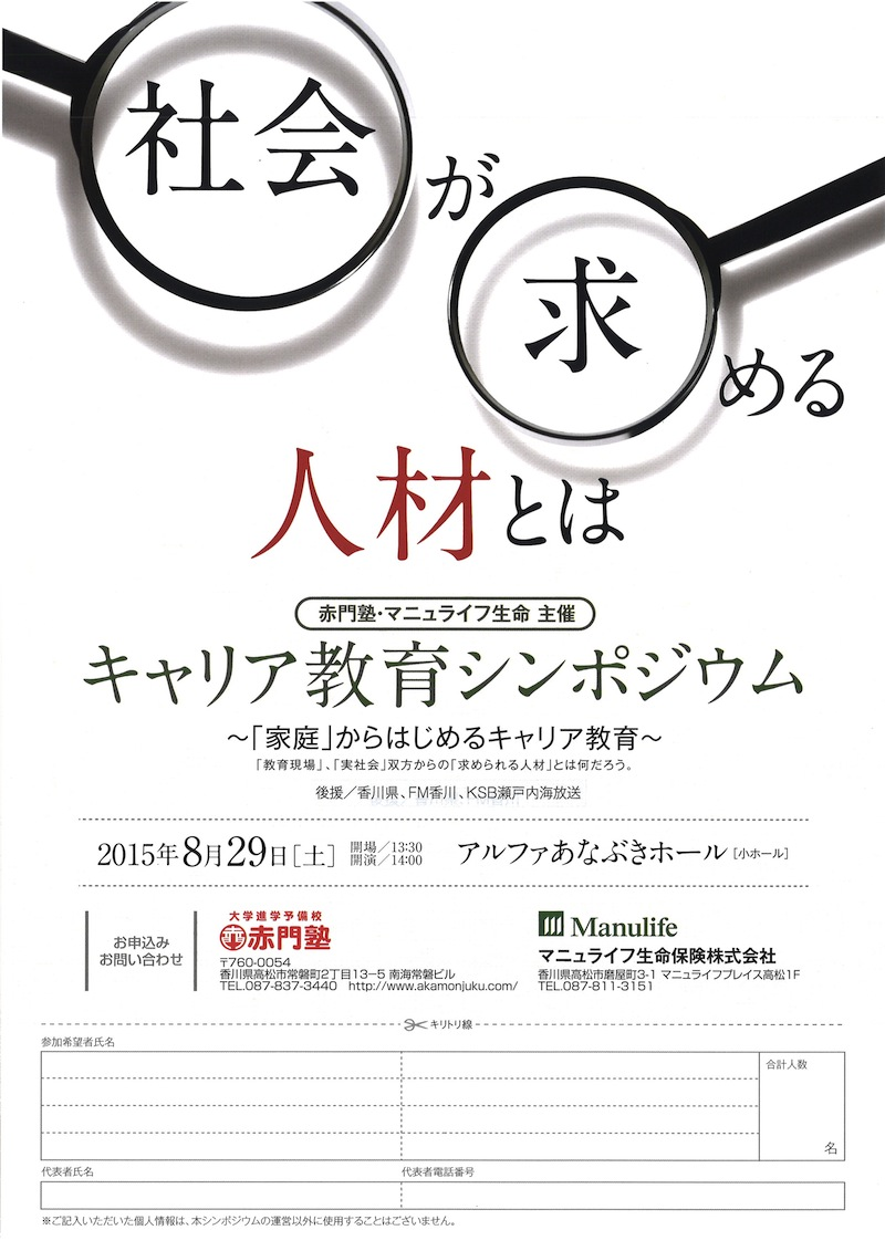 2015年赤門塾・マニュライフ生命保険シンポジウム